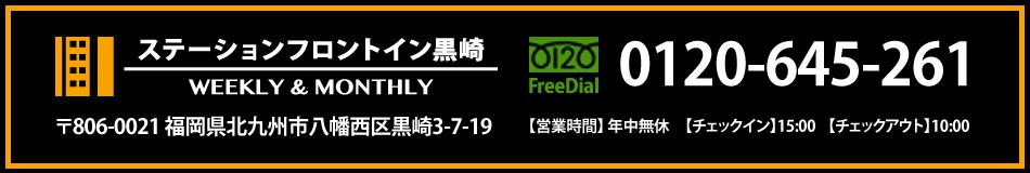 ステーションフロントイン黒崎/0120-645-261